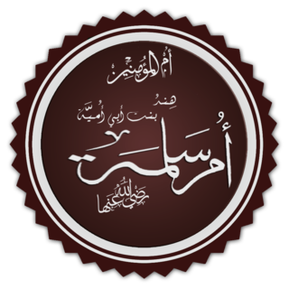 Umm Salama Wive of Muhammad