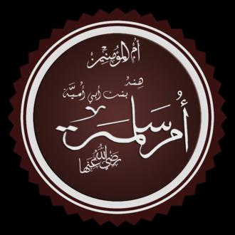 Umm Salama - Image: تخطيط اسم أم سلمة