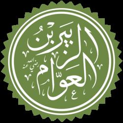 5dda9ffa76c07 الزبير بن العوام - ويكيبيديا، الموسوعة الحرة