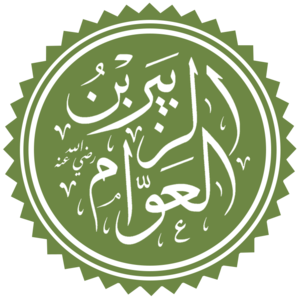 Zubayr ibn al-Awam - Image: تخطيط اسم الزبير بن العوام