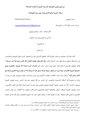 سجال الحرية والعدالة في رؤية جون رولز الليبرالية.pdf