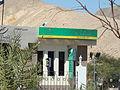 مكتب بريد طابا جنوب سيناء.JPG