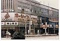 オーシャンウイスキー 横山靴店 横浜通信社 クレジットセールス (7518098974).jpg