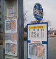 三ノ宮発着便のバス停.png