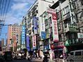 中和 員山路街景 - panoramio.jpg
