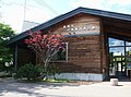 丹頂鶴自然公園 Kushiroshi Tanchzuru Natural Park - panoramio.jpg