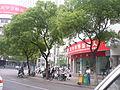 人民路与信河街交叉口 - panoramio.jpg