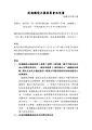 促轉司字第8號決定書.pdf