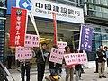 台灣公民團體前往中國建設銀行台北分行抗議 01.jpg