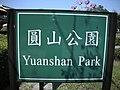圓山公園Yuanshan Park - panoramio - Tianmu peter.jpg