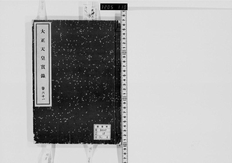 File:大正天皇実録巻61.pdf