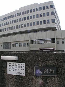 大津地方裁判所5250071.jpg