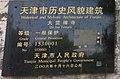 天津市历史风貌建筑-大觉禅寺.jpg