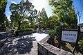 小金台1号公園 Koganedai-1-gō kōen 2013.10.17 - panoramio.jpg