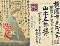 山本五郎あてハガキ 明治40年6月28日付. Postcard to Goro Yamamoto on 28 June 1907.jpg
