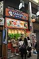 新京極 タピオカ専門店 (9298337424).jpg