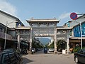溪口旅游街的牌坊 - panoramio.jpg