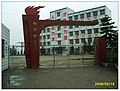 红炉中学-永川煤矿2008 - panoramio.jpg