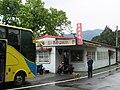羅興餐廳 Luoxing Restaurant - panoramio (1).jpg