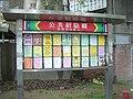 苗栗市公所公共招貼欄 20080207.jpg