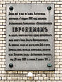041012 Commemorative plaque on the wall of Orthodox church of St. John Climacus in Warsaw - 02.jpg