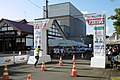 100 km challenge marathon Akita 2017.jpg