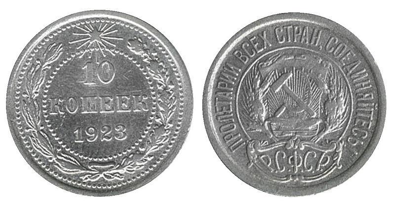File:10 копеек СССР 1923 г.jpg