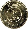 10 Kuwaitian fils in 2012 Reverse.jpg