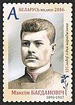 1172 (125 hadoŭ z dnia naradžennia Maksima Bahdanoviča).jpg