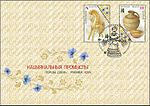 1183-1184 (Nacyjanaĺnyja promysly) - First day cover.jpg
