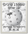 150000ArticlesOnHebrewWikipediaLogo.png
