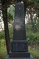 18-220-0030 Братська могила радянських воїнів. Поховано 8 чоловік.jpg