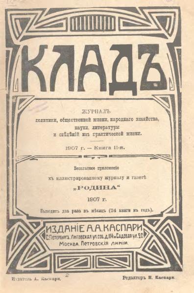 File:1907. Клад 11.djvu