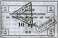 1933. Частный денежный знак закрытого кооператива работников ГПУ и милиции.jpg