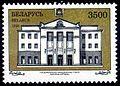 1996. Stamp of Belarus 0217.jpg