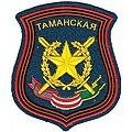 2-я гвардейская Таманская мотострелковая дивизия.jpg