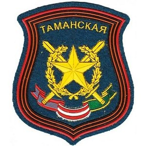 2nd Guards Tamanskaya Motor Rifle Division - 2nd Guards Motor Rifle Division