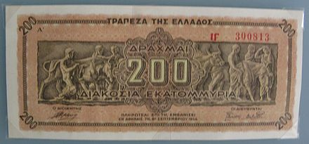 German economic exploitation led to rampant inflation: 200,000,000-drachma banknote, issued in September 1944 200 Million Drachma (3542795683).jpg