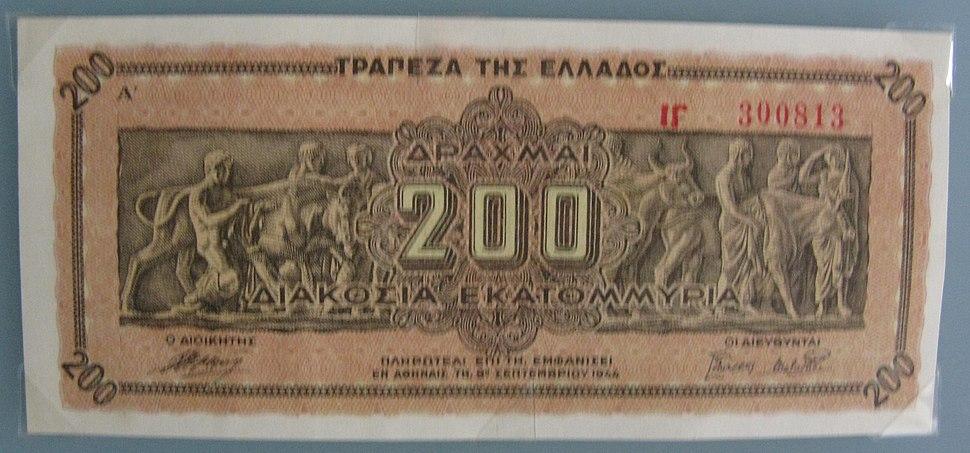 200 Million Drachma (3542795683)