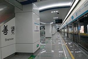 善贤站站台与大字壁