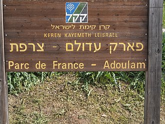 Adullam-France Park - Sign at entrance to Adullam-France Park