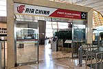 Air China international first class lounge at ZBAA T3E (20180823105521).jpg