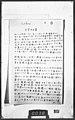 Akira Tokunaga, Jan 26, 1949 - NARA - 6997373 (page 209).jpg