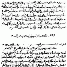 Al-Kindi's Book of Cryptographic Messages contains the earliest known use of statistical inference (9th century) Al-kindi cryptographic.png