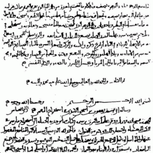 History of cryptography - The first page of al-Kindi's manuscript On Deciphering Cryptographic Messages, containing the first descriptions of cryptanalysis and frequency analysis.
