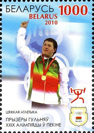 Andrei Aramnau - Andrei Aramnau on a 2010 Belarusian stamp