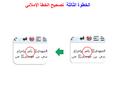Arabic wikipedia tutorial fixing a typo (4).png