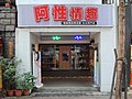 Asex Taipei Ximen Store 20180929.jpg