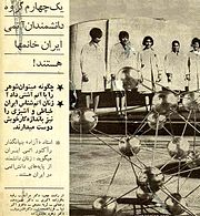 "Iranian newspaper clip from 1968 reads: ""A quarter of Iran's Nuclear Energy scientists are women."" The photograph shows some female Iranian PhDs posing in front of Tehran's research reactor."