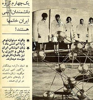 "Nuclear program of Iran - Iranian newspaper clip from 1968 reads: ""A quarter of Iran's Nuclear Energy scientists are women."" The photograph shows some female Iranian PhDs posing in front of Tehran's research reactor."